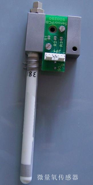 微量氧传感器
