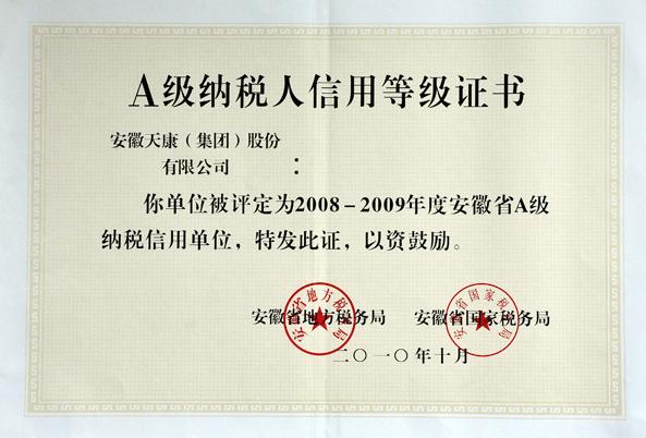 2008-2009年度A级纳税人信用等级证书