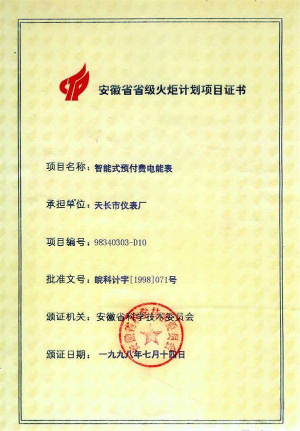 智能式预付费电表获安徽省省级火炬计划项目证书