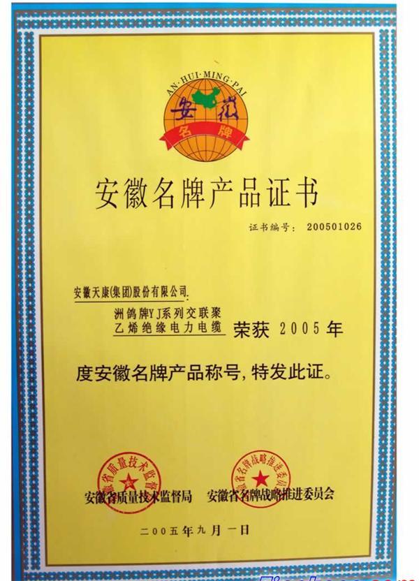 电缆获安徽省2005年度名牌产品称号