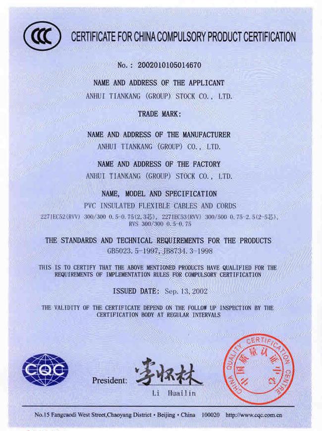 聚氯乙烯绝缘软电缆电线被中国质量认证中心评为中国国家强制生产产品认证证书英文版