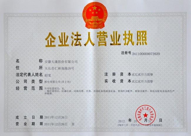 波克棋牌免费下载股份有限公司营业执照正本