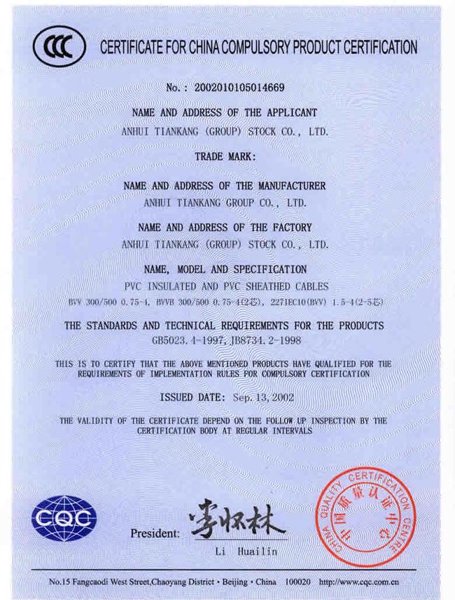 聚氯乙烯绝缘聚氯乙烯护套电缆被中国质量认证中心评为中国国家强制生产产品认证证书英文版