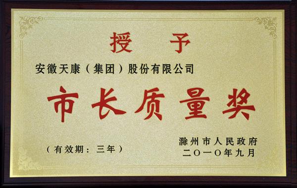 滁州市市长质量奖