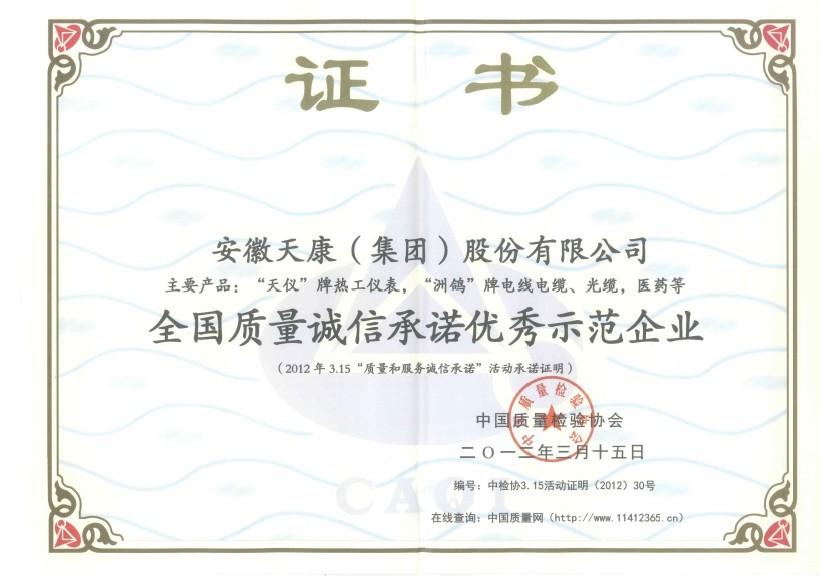 全国质量诚信承诺示范企业证书