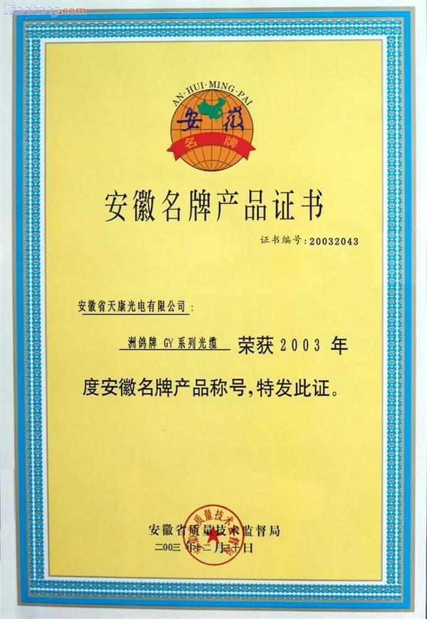名牌产品证书(GY系列光缆)