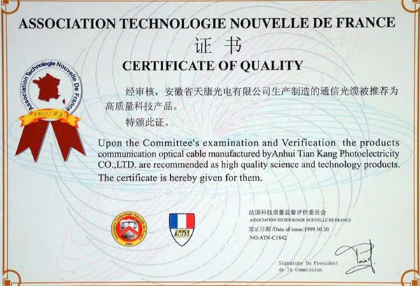 天康光电有限公司生产的通信光缆被法国科技质量监督评价委员会推荐为高质量科技产品